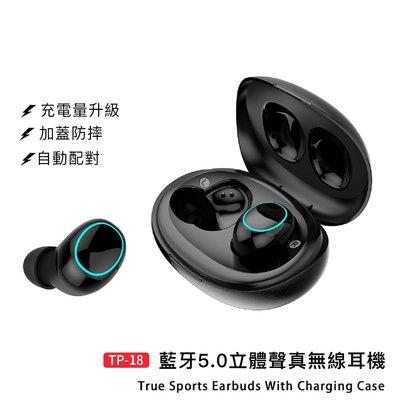 【台灣現貨】TP-18 藍牙耳機 無線藍牙耳機 藍芽耳機 運動耳機 TWS ipipoo