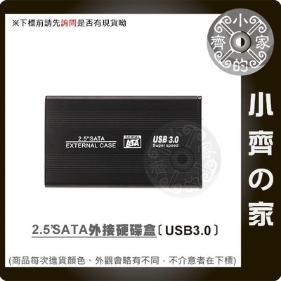 全新 USB 3.0外接盒 2.5吋 SATA SSD 固態硬碟 外接盒 黑色 支援 3TB 小齊的家 新北市
