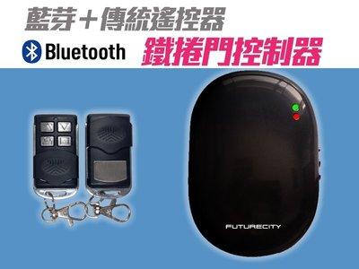 手機藍芽+傳統遙控器 控制鐵捲門遙控主機 鐵門遙控器 電動門遙控 鐵門遙控開關 鐵捲門維修 快速鐵門 滾碼 安進格來得