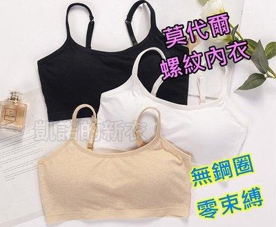 台灣現貨 A057 螺紋莫代爾內衣 睡眠內衣 內衣 透氣內衣 學生內衣 無鋼圈內衣 大尺碼內衣 運動內衣 自帶胸墊