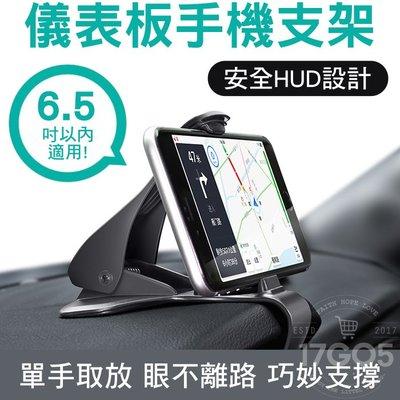 【現貨】車用 儀表板手機支架 夾式 HUD式導航 超大夾口 桌用手機夾 車用支架 手機架 導航支架 車載 17GO5