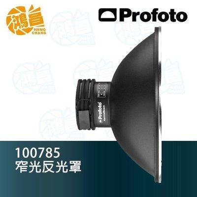 【鴻昌】Profoto NarrowBeam Reflector 窄光反光罩 100617 佑晟公司貨