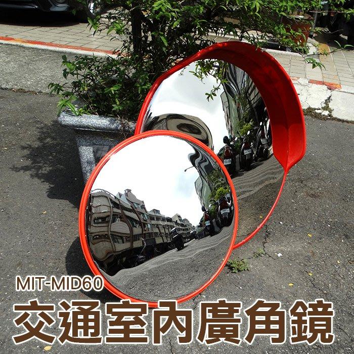 魚眼鏡 地下室車庫 道路廣角鏡  MIT-MID60 丸石 防竊凸面鏡 轉角球面鏡