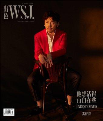 出色WSJ.雜志 2020年2月刊 08期 雷佳音封面 他想活得再自在些 UNRESTRAINED 雷佳音