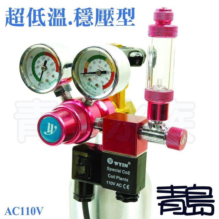 二月缺Y。青島水族。W01-00-中國WYIN萬引----CO2 大雙錶 (附止逆計泡器) 電磁閥/側路式==耀眼紅