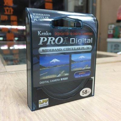 【華揚數位】【現貨】☆全新 Kenko PRO1D 58mm CPL 偏光鏡 公司貨