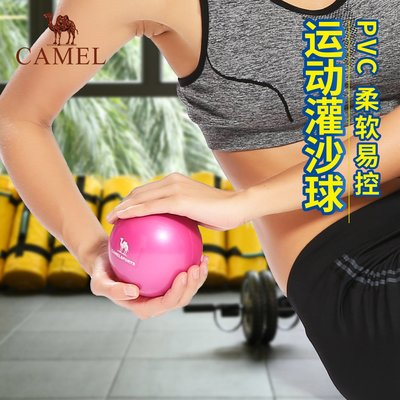 新款 時尚 百搭 防滑CAMEL駱駝運動灌沙球 瑜伽健身運動重力球軟啞鈴手球