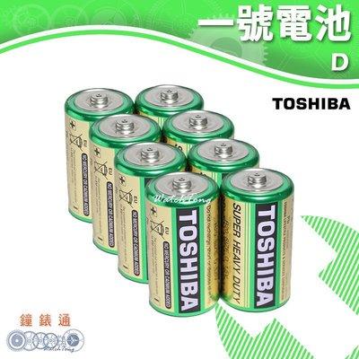 【鐘錶通】TOSHIBA 東芝-1號電池 (8入) / 碳鋅電池 / 乾電池 / 環保電池