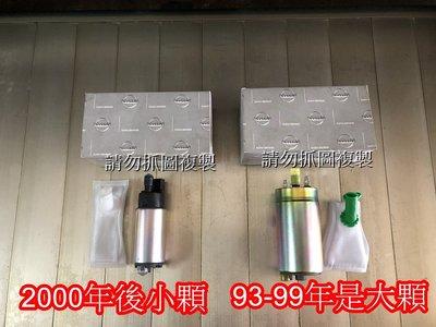 日產 MARCH 93-99 / 00年後 原廠全新品 汽油幫浦 電動邦浦