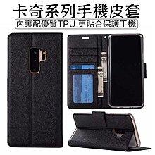 三星 Galaxy S9 /S9 Plus 商務皮套 插卡 支架 磁吸 全包 防摔 不爆邊 手機皮套 HYKJ 卡奇