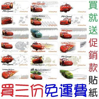 【F02】3013【Cars汽車總動員】一份165張台灣授權卡通防水姓名貼紙,幼稚園上班族保險業務員最愛也有賣機器333