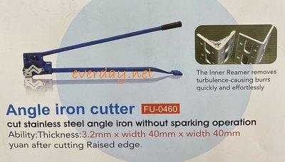 (永展) 角鋼 剪 切斷 器 FU-0460 另有 木馬 D60 D70