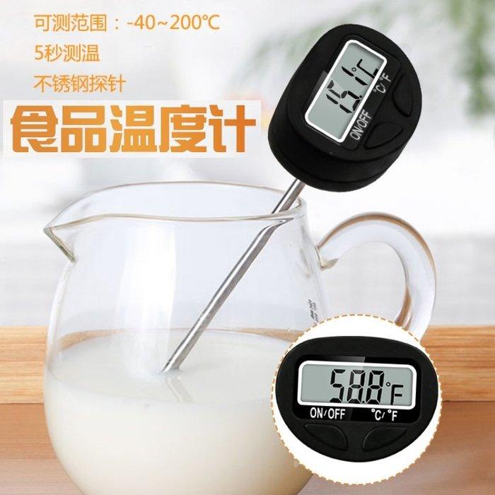 【台灣現貨】[249特賣]家用廚房食品溫度計(可測範圍-40~200度C)#烘焙 泡奶粉 水溫 食物測溫 高精度探針式