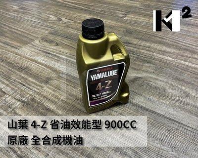 YAMAHA 山葉 4Z.4-Z 原廠 900CC 全合成 機油 勁戰.FORCE.勁豪.BWS.SMAX.CUXI