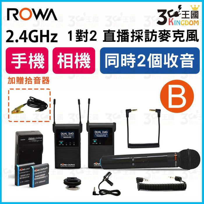 【3C王國】ROWA 樂華 RW-2401S 2.4G  一對二 音樂收音採訪無線麥克風 【B餐】2401S 拾音器
