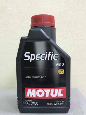 【小皮機油】魔特 MOTUL Specific 913D 5W30 5w-30 a5b5 汽油 柴油 eni 嘉實多