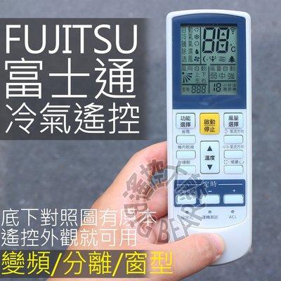 富士通 冷氣遙控器 (全系列適用) 變頻 分離式 窗型 適用 AR-RY10