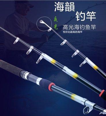 現貨 海韻 12尺海釣竿 海竿 釣竿 竿子 釣魚 ROD 兩隻558元 台南市