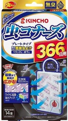 【現貨在台馬上寄送】【多件優惠】日本 金鳥 KINCHO 防蚊 掛片  366天 366日