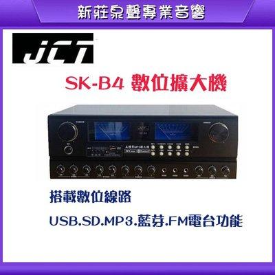 新莊【泉聲音響】JCT SK-B4 立體聲擴大機/藍芽對應/FM收音機/USB/SD播放/卡啦ok