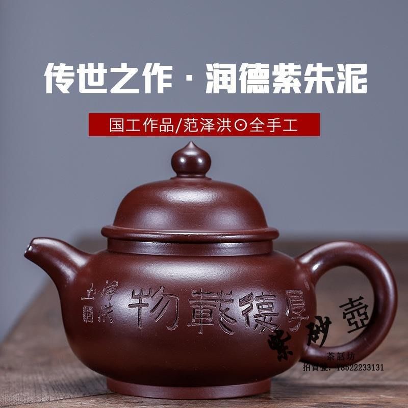 宜興名家紫砂壺《潤德》紫朱泥名家手工旅行茶具
