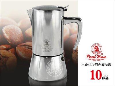 日本寶馬牌 小百合摩卡咖啡壺 10杯份 304(18-10)不鏽鋼(迷你摩卡壺.義式咖啡)
