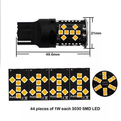 解碼 Canbus T20 7440 LED 方向燈 W21W 44 SMD Amber/Yellow No Hyper flashing 防快閃爍