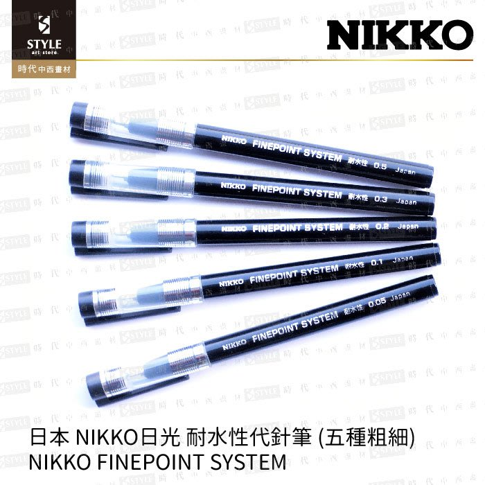 【時代中西畫材】日本 NIKKO日光 耐水性代針筆 (多號數可選) NIKKO FINEPOINT SYSTEM