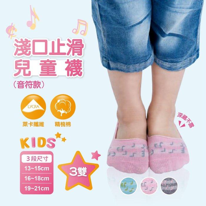 299免運 / 台灣製 / 止滑淺口兒童襪【同色3雙】MIT / 吸汗 / 隱形【FAV】【680】