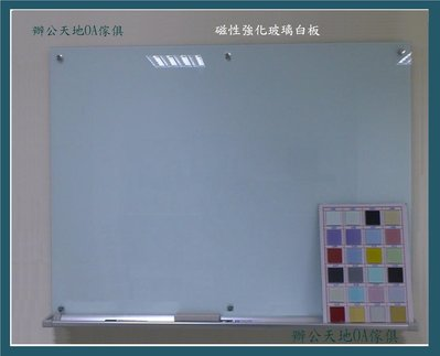 【辦公天地】120*90強化磁性玻璃白板+筆槽,專業組裝施工,新竹以北都會區免運費含安裝