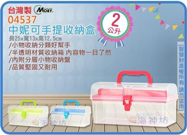 =海神坊=台灣製 MORY 04537 中妮可手提收納盒 透明工具箱 零件盒 上下兩層4格 2L 30入2350元免運