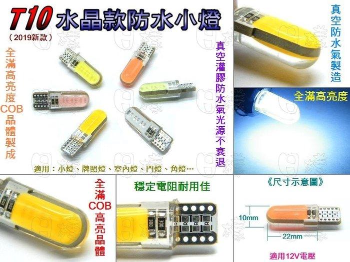 《日樣》T10矽膠水晶燈 高亮度COB晶體12點全發光 汽機車 插泡燈 小燈 牌照燈 閱讀燈 室內燈 LED(機)