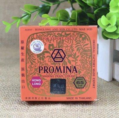 泰國進口 正品PROMINA 保美雅人蔘真珠膏 嫩白色斑提亮遮瑕珍珠膏65版11g/ 1盒。 台中市