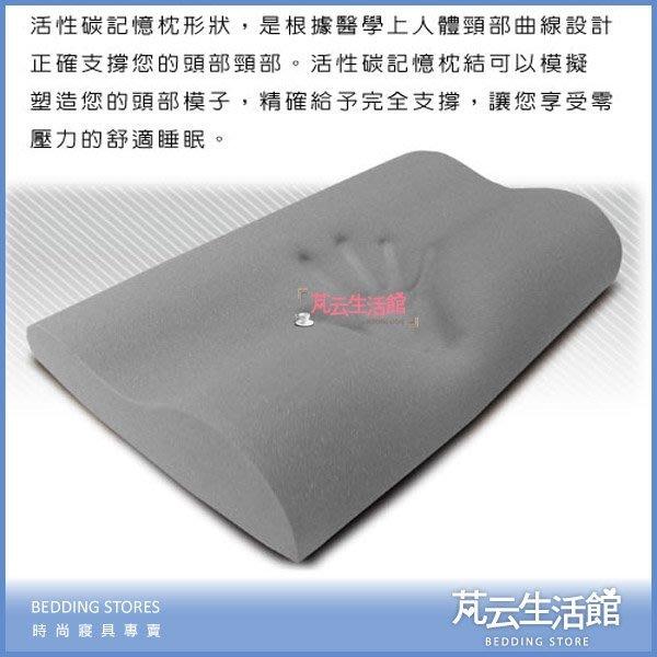 【芃雲生活館】~*☆ 專櫃百貨抗菌、除臭釋放負離子【活性碳記憶枕】人體頸部曲線設計
