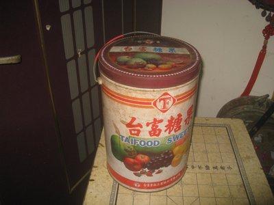 二手台富糖果鐵桶[糖果桶]~(下標前先看關於我。)