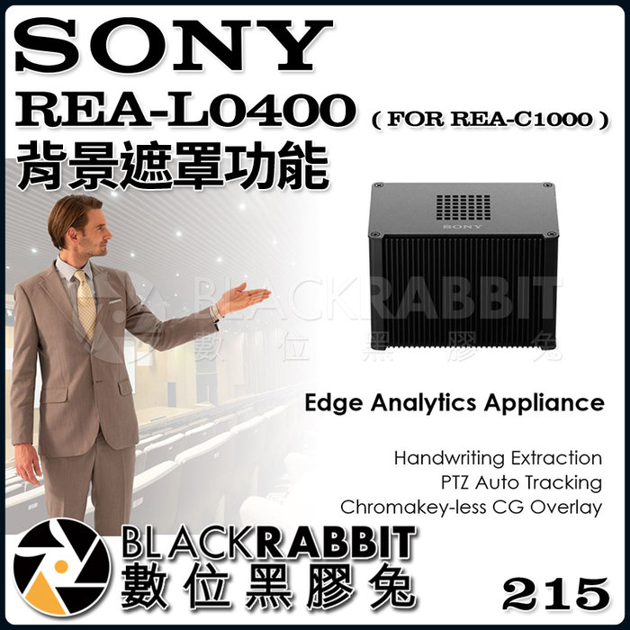 數位黑膠兔【 SONY REA-L0400 背景遮罩功能 】 轉播 直播 變焦 活動 演講 記錄 控制