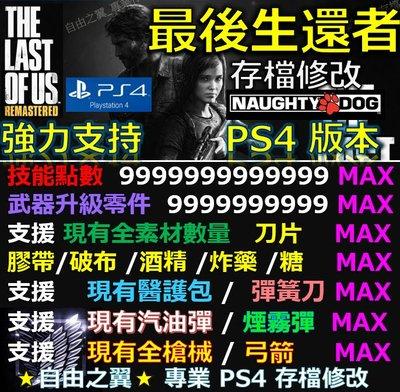 【PS4】最後生還者 1 -專業存檔修改 Save Wizard Cyber 最後生還者1 最後 生還者 修改