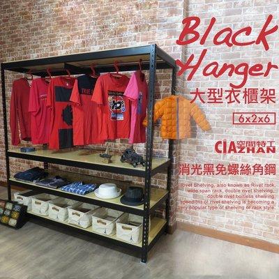 消光黑免螺絲角鋼 衣櫃(6x2x6x4層)♞空間特工♞組合架 衣櫥 收納櫃 儲藏櫃 衣架 diy組裝CLB64