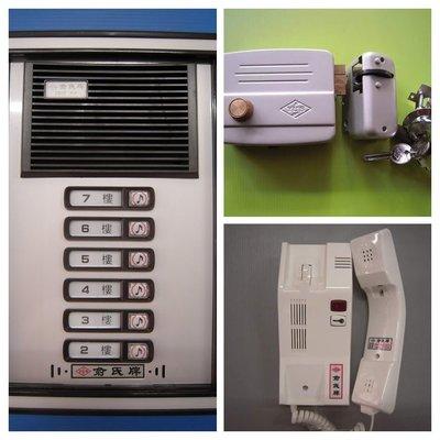 俞氏牌 LT-320B 六戶公寓用電鎖對講機套裝組(含變壓器和電鎖) 加贈專用20芯電纜25公尺 04-22010101