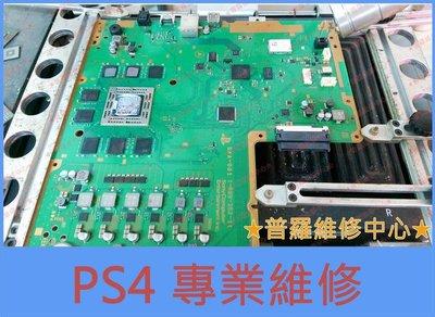 PS4 專業維修 主機故障 無法開機 藍芽故障 死亡藍燈 開機無反應 主機板壞 錯誤代碼 手把不對頻