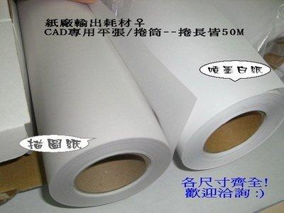 大安紙材♀CAD繪圖A0【描圖紙】手繪、噴墨、雷射、描繪版型、攝影棚柔光..建築圖列印用紙-半透明-大圖輸出機專用