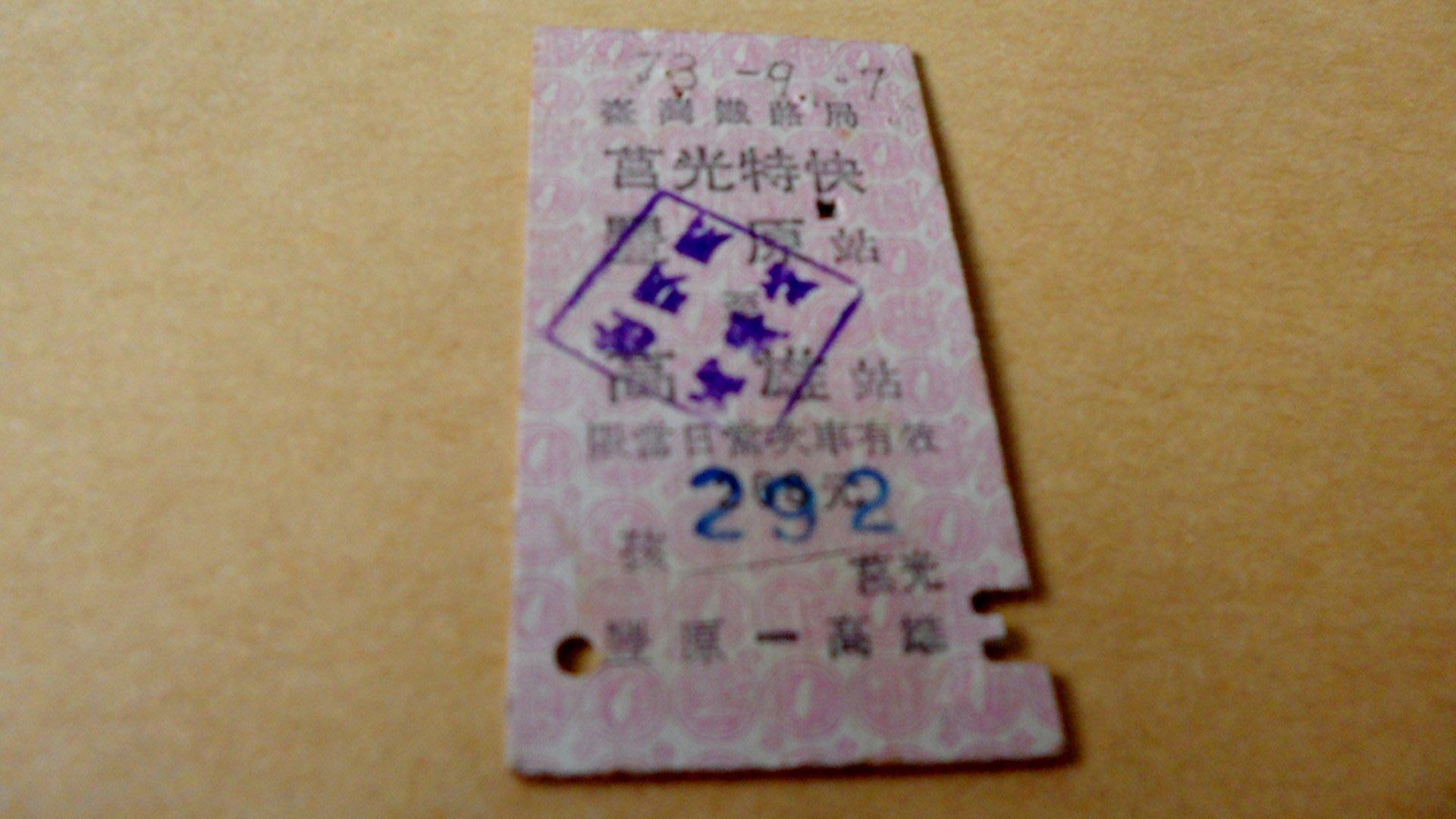 紅色小館~~a1火車票~73.-9.-7莒光特快 豐原至高雄4797(孩童票)