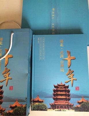 湖北台灣十周年紀念郵冊