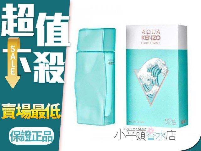 《小平頭香水店》KENZO AQUA 女性淡香水 50ml
