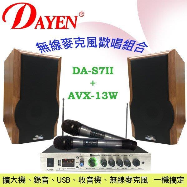 【DAYEN超值音響組合】「小巫的店」*(AVX-13W)雙手握擴大機+(DA-S7II)沙龍喇叭 歡唱卡拉ok