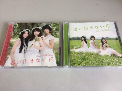 「環大回收」♻二手 DVD-CD 早期 絕版 整套【AKB48 French Kiss 思い出せない花】正日版 專輯唱片