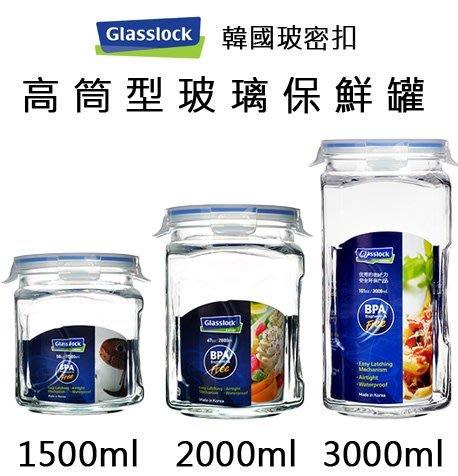 【無敵餐具】LOCK&LOCK 樂扣高筒型玻璃保鮮罐(2000ml) 玻璃密封罐/保鮮盒【BT007】
