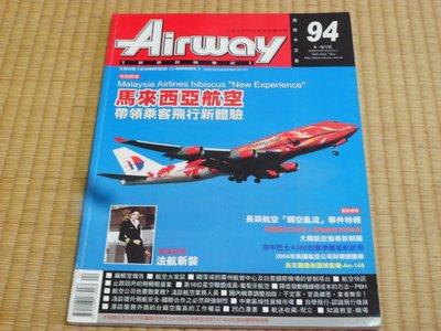 【阿公書房】2FD2~Airway世界民航雜誌94~馬來西亞航空