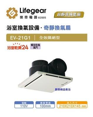 【歐築精品衛浴】Lifegear《台灣》✰ 超靜音浴室換氣扇 EV-21G1/G2