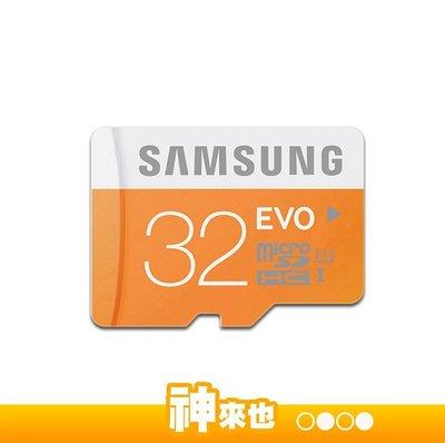 三星 SAMSUNG 32GB 32G MicroSDHC EVO  [48MB/ S] MicroSD 記憶卡~神來也 宜蘭縣